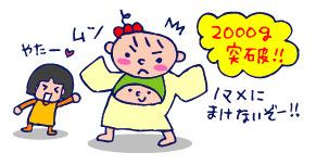双子を授かっちゃいましたヨ☆-0103面会03