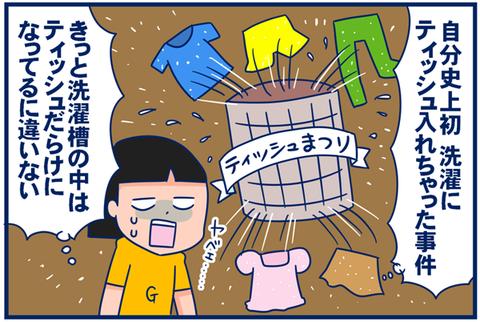 【4コマ】ティッシュを洗濯したけどセーフだった事件。