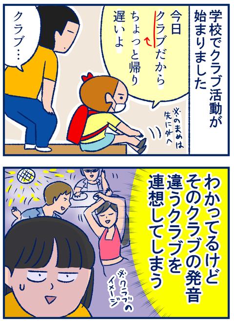 クラブ活動01