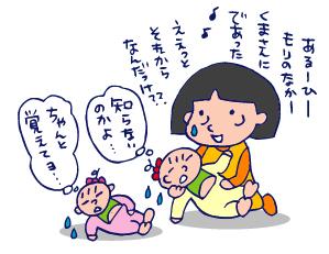 双子を授かっちゃいましたヨ☆-0306ウタ01