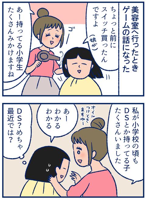 美容室01