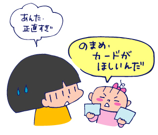 双子を授かっちゃいましたヨ☆-0922おかし03