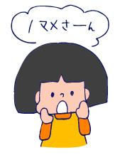 双子を授かっちゃいましたヨ☆-0504え~02