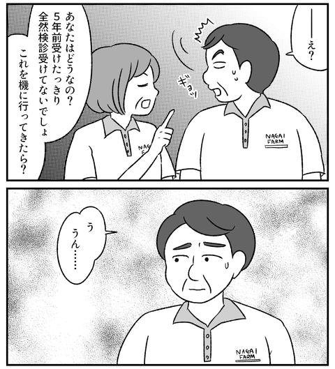 ピロリ菌01