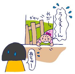 双子を授かっちゃいましたヨ☆-0719フェンス02