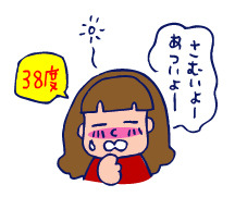 双子を授かっちゃいましたヨ☆-1127妹風邪01