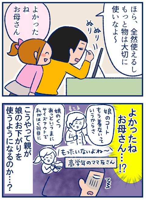 のまめメイク03