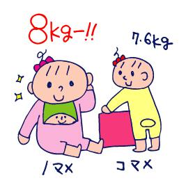 双子を授かっちゃいましたヨ☆-1108プチトマト01