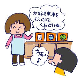 双子を授かっちゃいましたヨ☆-0921絵本03