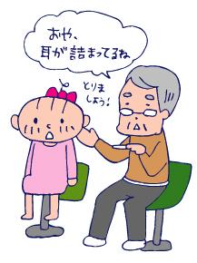 双子を授かっちゃいましたヨ☆-1212耳そうじ03