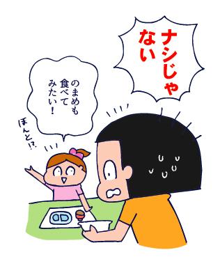 0922納豆実食06