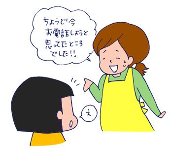 0331お休み01