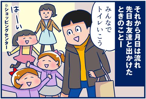 こまめ和式トイレ克服への道(3)
