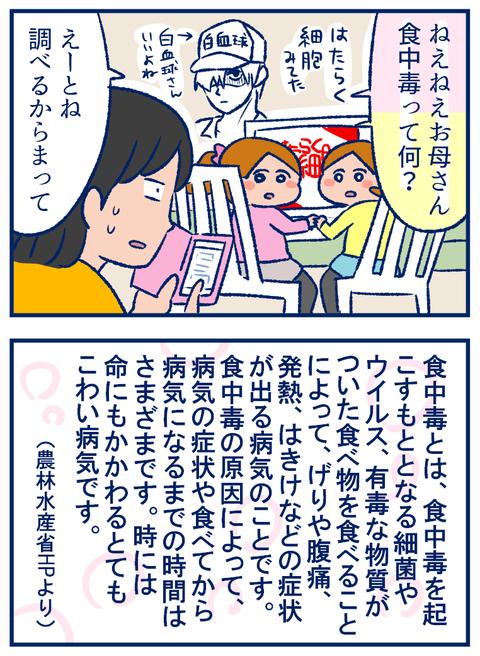 食中毒01