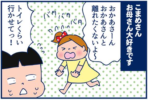 第75話 ツンデレかな【キャミリー更新】