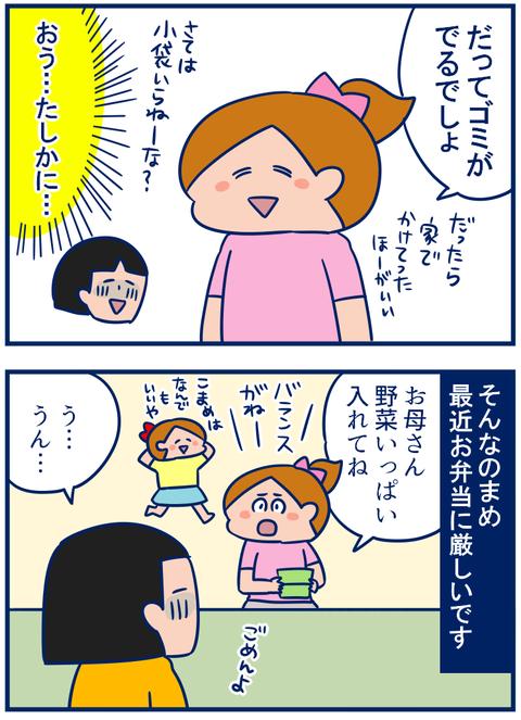 ふりかけ03