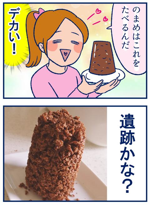チョコ03