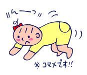 双子を授かっちゃいましたヨ☆-0707コマメ01