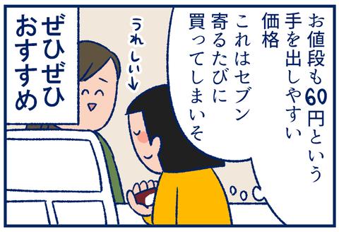 ちょい食べアイス03