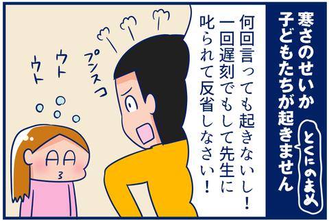 【4コマ】そこまで怒らなくてもいいじゃん。と名刺の話。