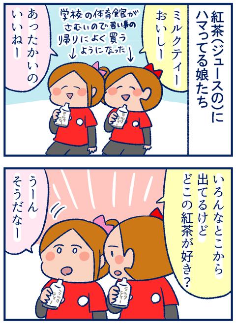 午後茶01