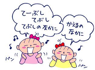双子を授かっちゃいましたヨ☆-0616おてぶし01