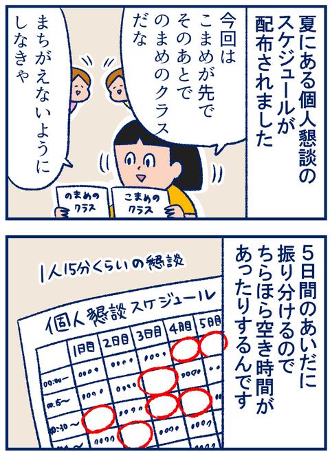 個人懇談01