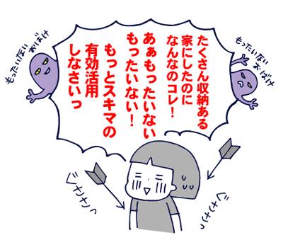 0606片付け03