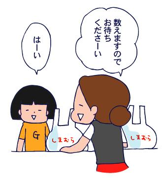 0617しまむら04