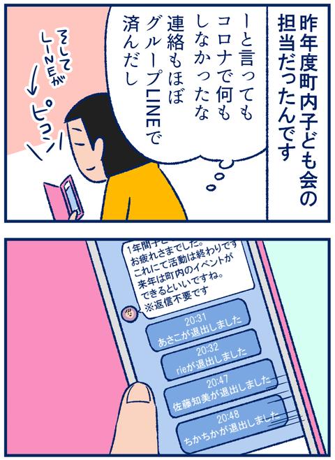 子ども会LINE01