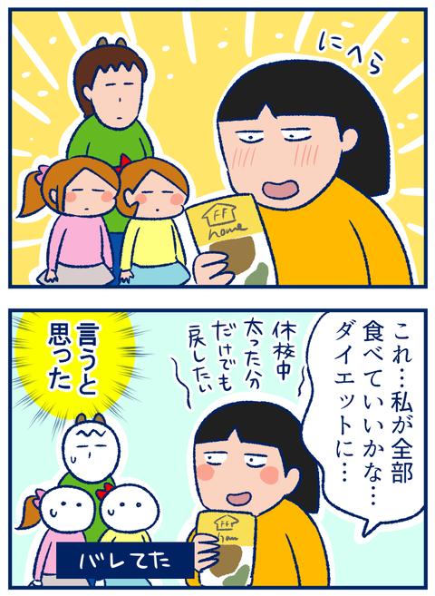 FF_03