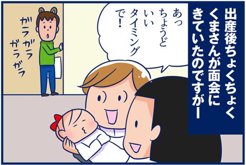 初パパ(振り返り記事)【camily更新】