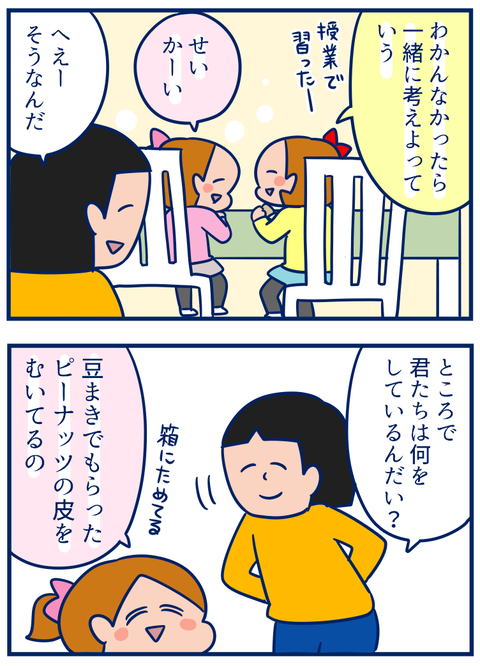 ピーナッツ02