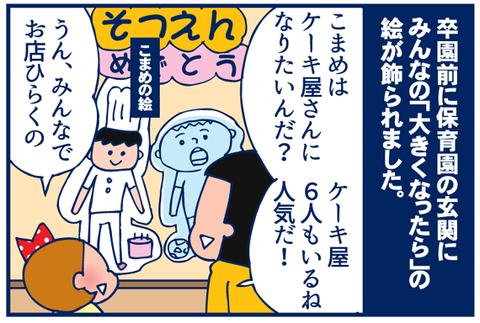 【4コマ】おおきくなったら(こまめ編)