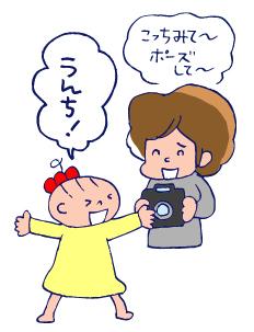 双子を授かっちゃいましたヨ☆-1116写真撮影01