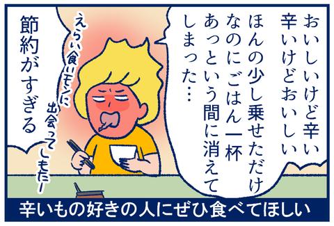 激辛ラー油04
