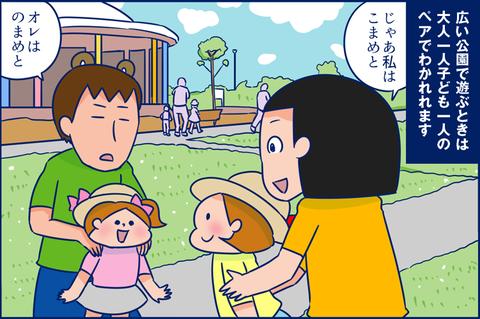 私だけのリピスポット-休日の公園編-【KomachiMAG掲載】
