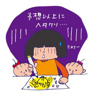 双子を授かっちゃいましたヨ☆-0917ゼッケン03