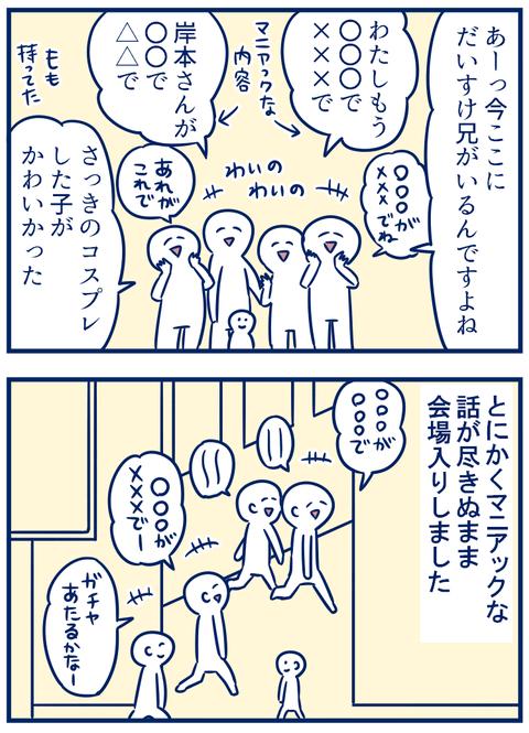 迷作2_04