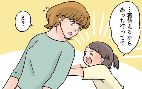 ウーマンエキサイト挿絵06