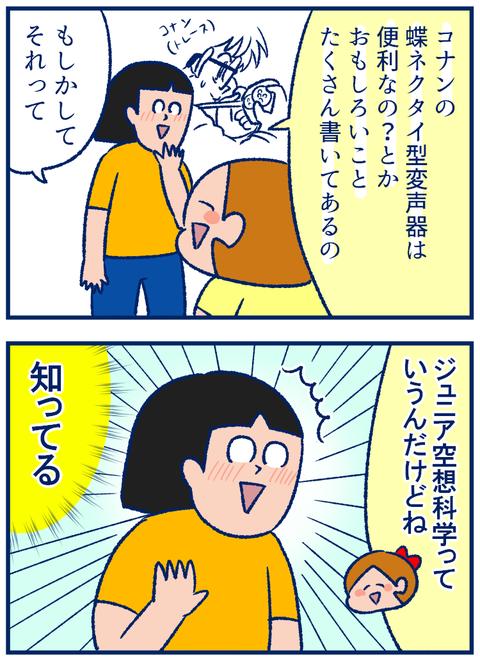 ジュニア空想科学02