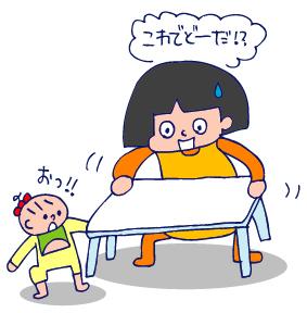 双子を授かっちゃいましたヨ☆-0323豆イス03