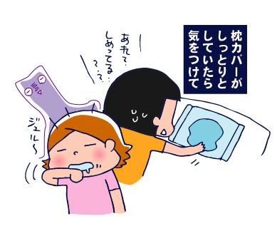 0531寝る04