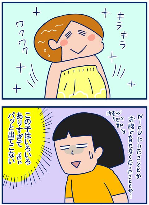 思い入れ03
