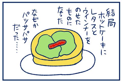 ホットケーキ03