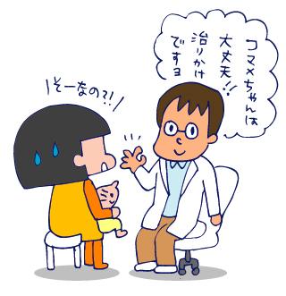 双子を授かっちゃいましたヨ☆-1124胃腸炎03