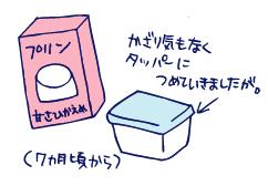 双子を授かっちゃいましたヨ☆-0731お菓子04