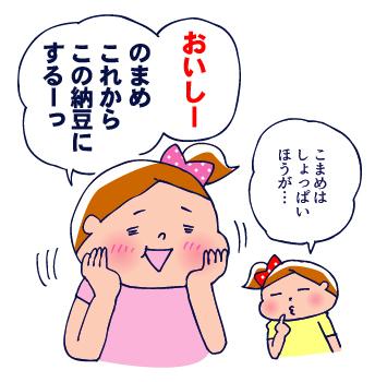 0922納豆実食08