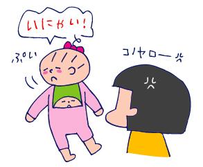 双子を授かっちゃいましたヨ☆-0222いなない02