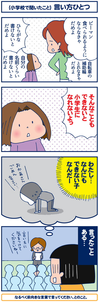 1027言い方01